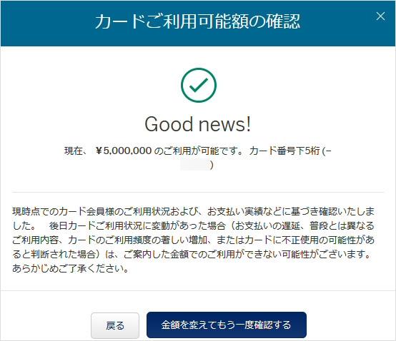 「カードご利用可能額の確認」に500万円と入力した結果