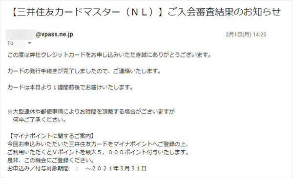 「三井住友カード ナンバーレス」の審査結果