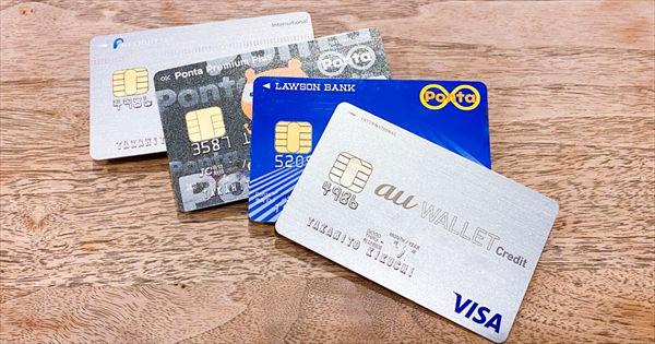 Pontaポイントが貯まるクレジットカード
