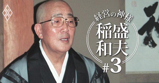 経営の神様稲盛和夫#3