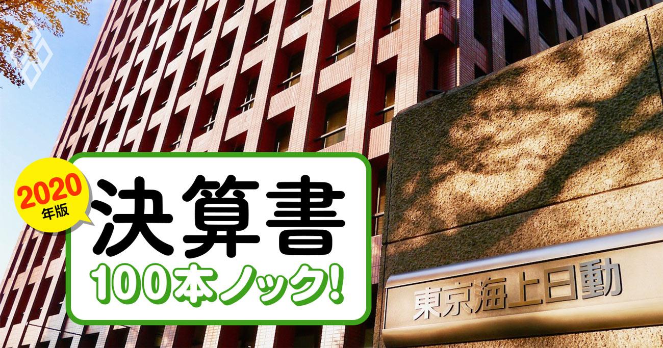 東京海上日動火災がコロナ&大災害でも業績が凹まない2つの会計「裏事情」