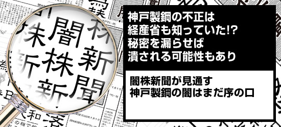 神戸製鋼の不正は経産省も知っていた!? 秘密を漏らせば潰される可能性もあり
