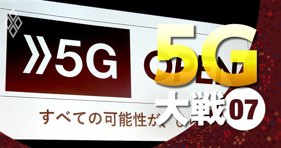5G大戦 Vol.07