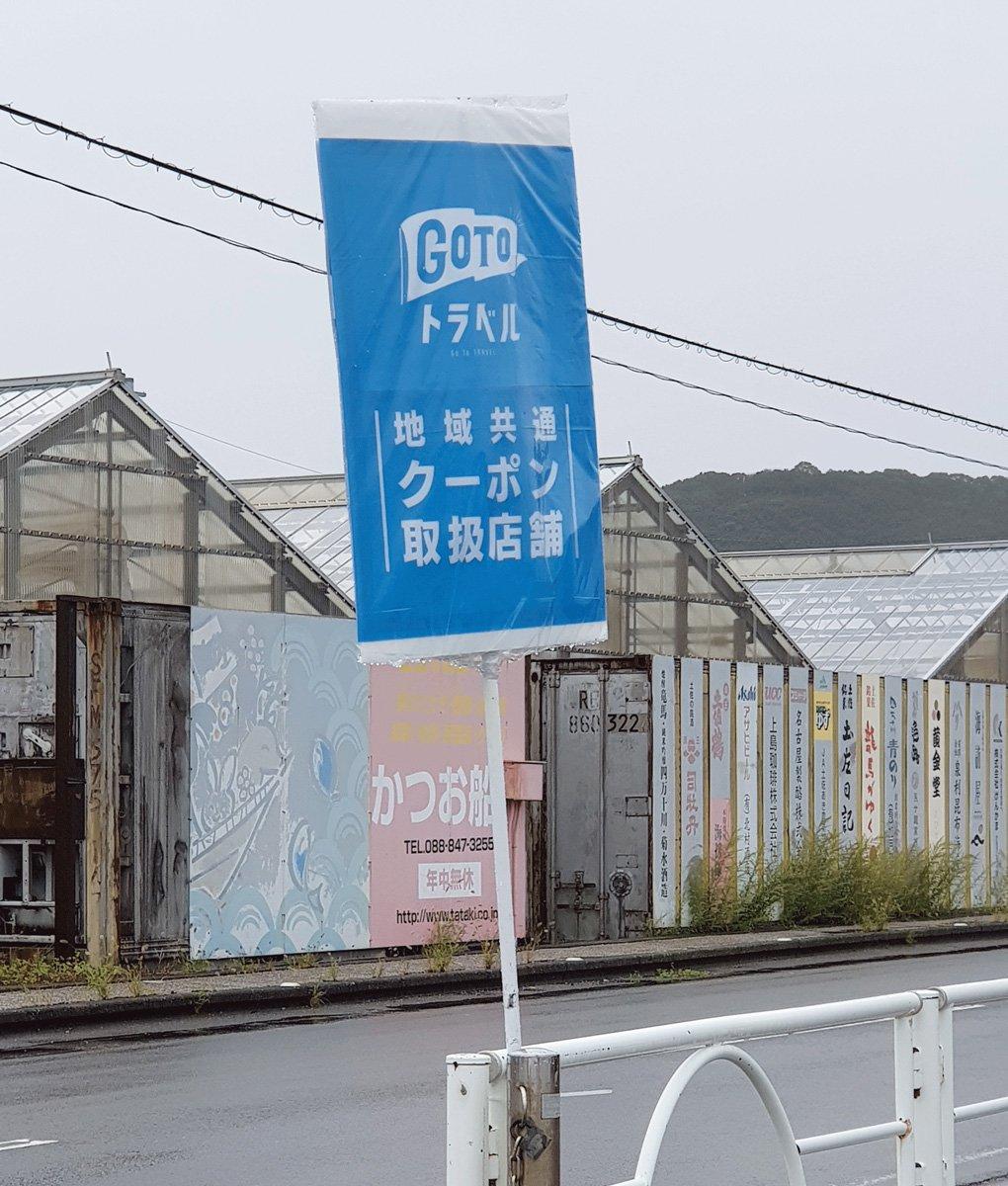 旅先の高知県で見掛けた、Go Toトラベルの「地域共通クーポン取扱店舗」を知らせる看板