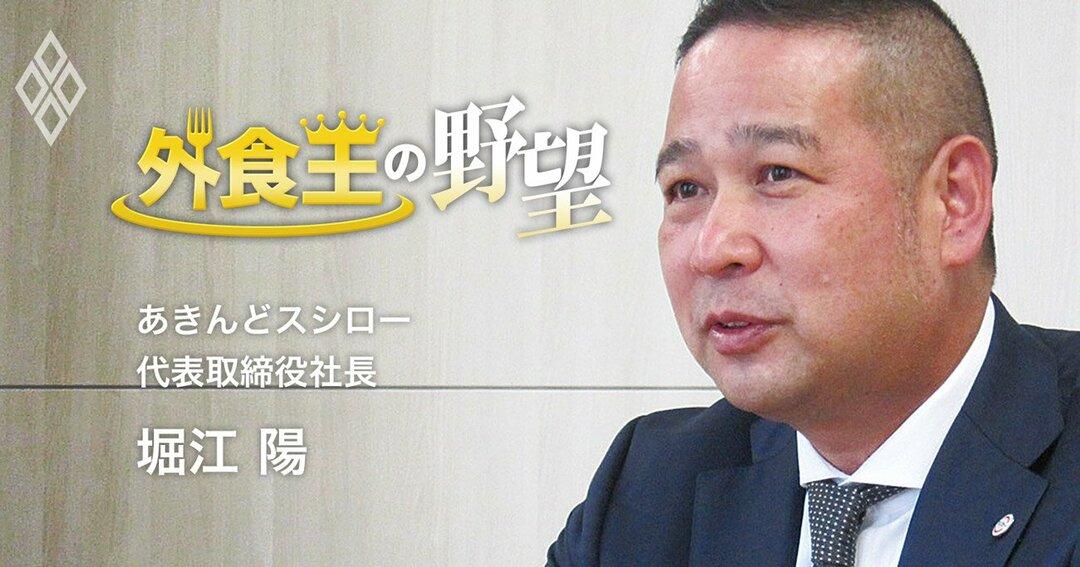 あきんどスシロー代表取締役社長堀江陽氏