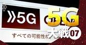 ドコモ・au・ソフトバンク、5Gインフラ整備競争の勝者は?