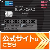 クレジットカードおすすめ!マイルが貯まる!ソラチカカード(ANA To Me CARD PASMO JCB)フェイス