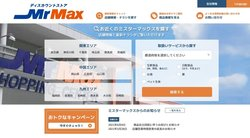 ミスターマックス・ホールディングスは、総合ディスカウントストアのMrMaxを九州エリア、関東エリア、中国エリアに展開する企業。