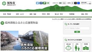 「長野県須坂市」のふるさと納税サイト