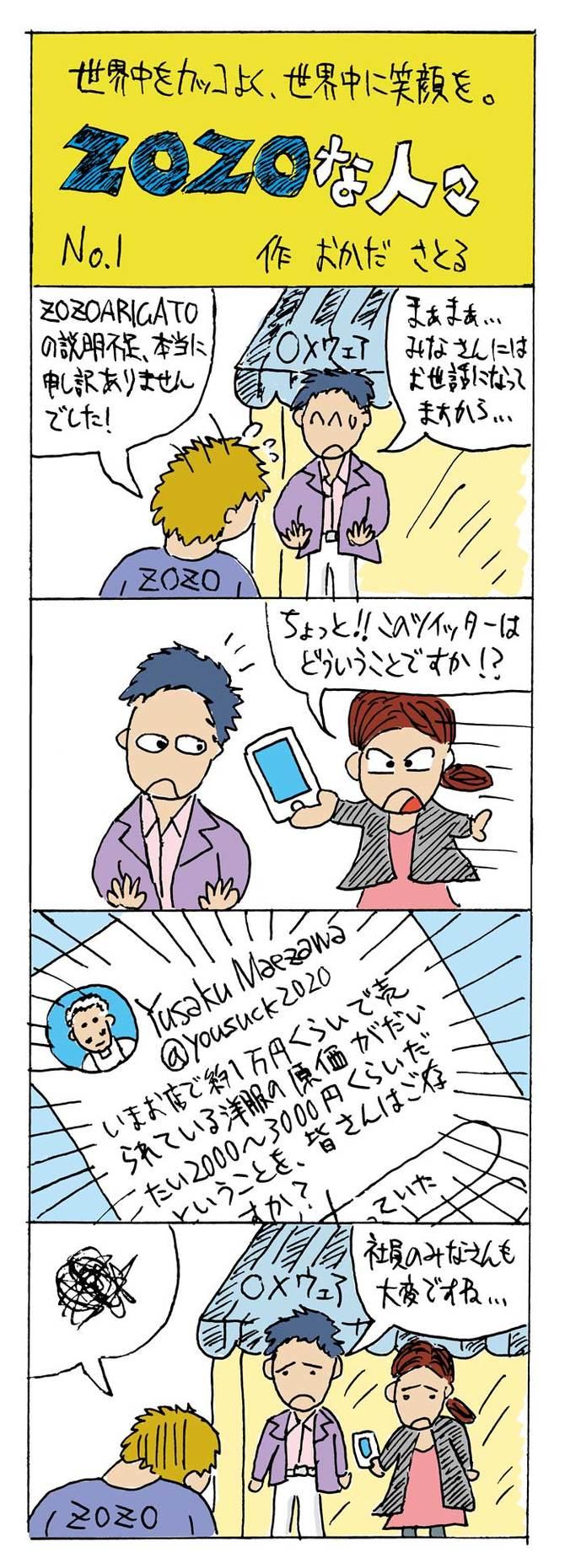 4コマ漫画「ZOZOな人々」No.1