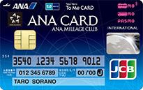 マイルの貯まりやすさで選ぶ!高還元でマイルが貯まるクレジットカードおすすめランキング! ソラチカカード(ANA To Me CARD PASMO JCB)の詳細はこちら