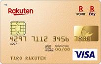 ゴールドカードおすすめ比較!楽天ゴールドカード詳細はこちら