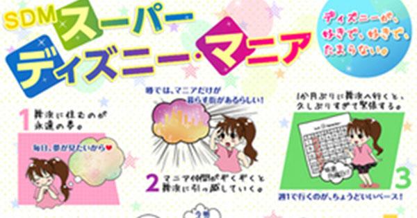 東京ディズニーランドに通い詰める「マニア女子」の仰天生態をまとめたWebサイト
