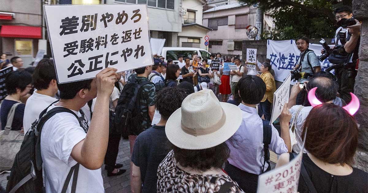 東京医科大の「差別入試」問題を日本企業は批判できるのか