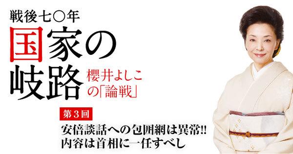 「安倍談話」への包囲網は異常!!内容は首相に一任すべし