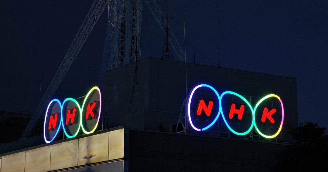 NHKの看板