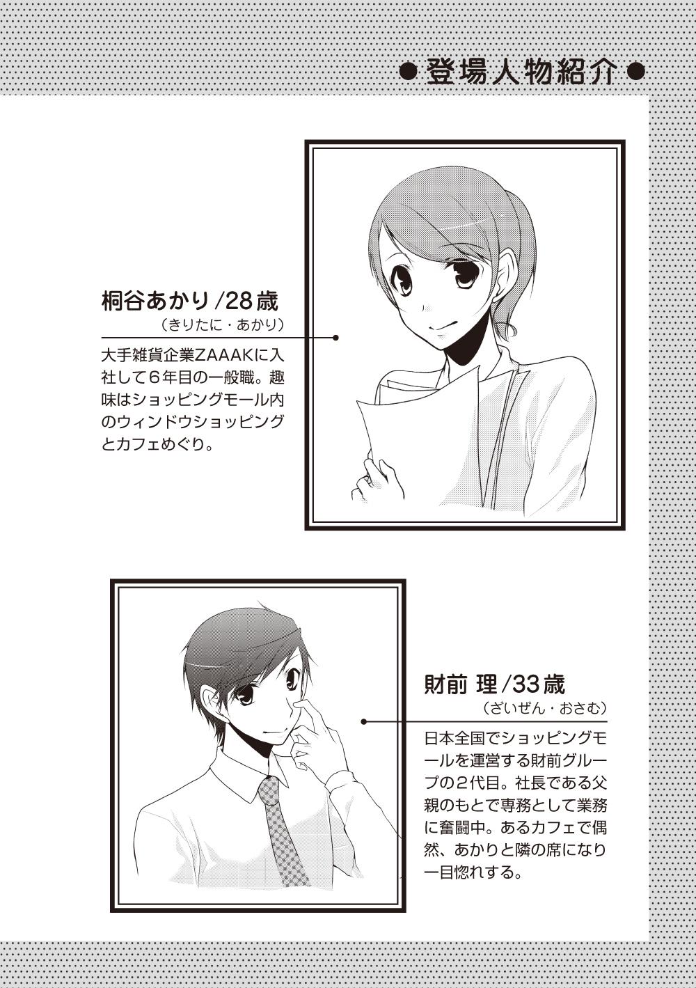 なんで私が大阪のエリアマネジャーに!?