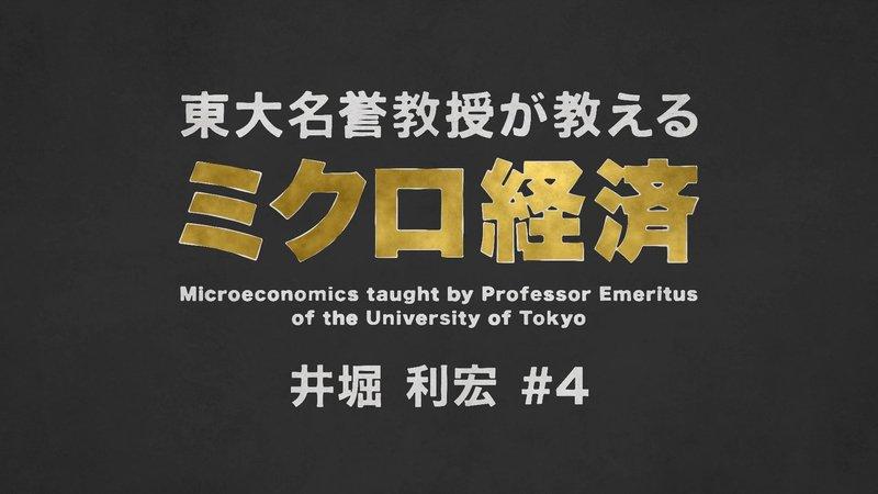 マクロ経済#4_1