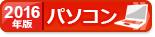 ふるさと納税お得なランキング【パソコン編】