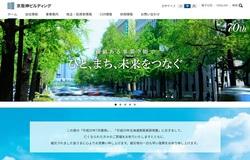 京阪神ビルディング(8818)の株主優待