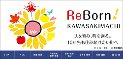 「福岡県川崎町」のふるさと納税サイト