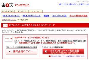 「Rポイントカード」と楽天会員IDを紐付けるためには「利用登録」ページ