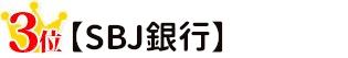 ネット銀行人気ランキング3位のSBJ銀行!