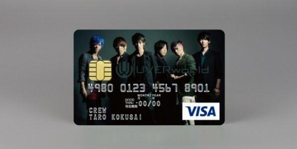「UVERworld」のクレジットカード 「UVERworld VISAカード」