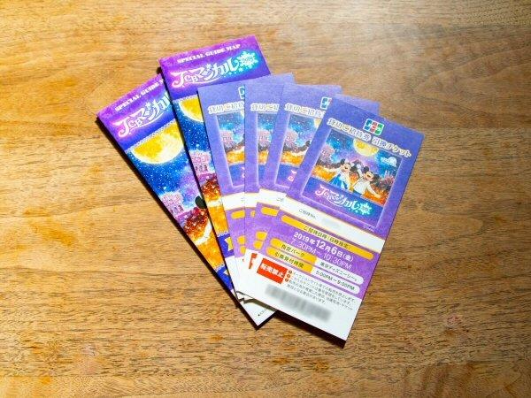 「JCBマジカル2019」の貸切招待券