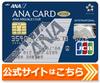 ANA JCBカードの公式サイトはこちら