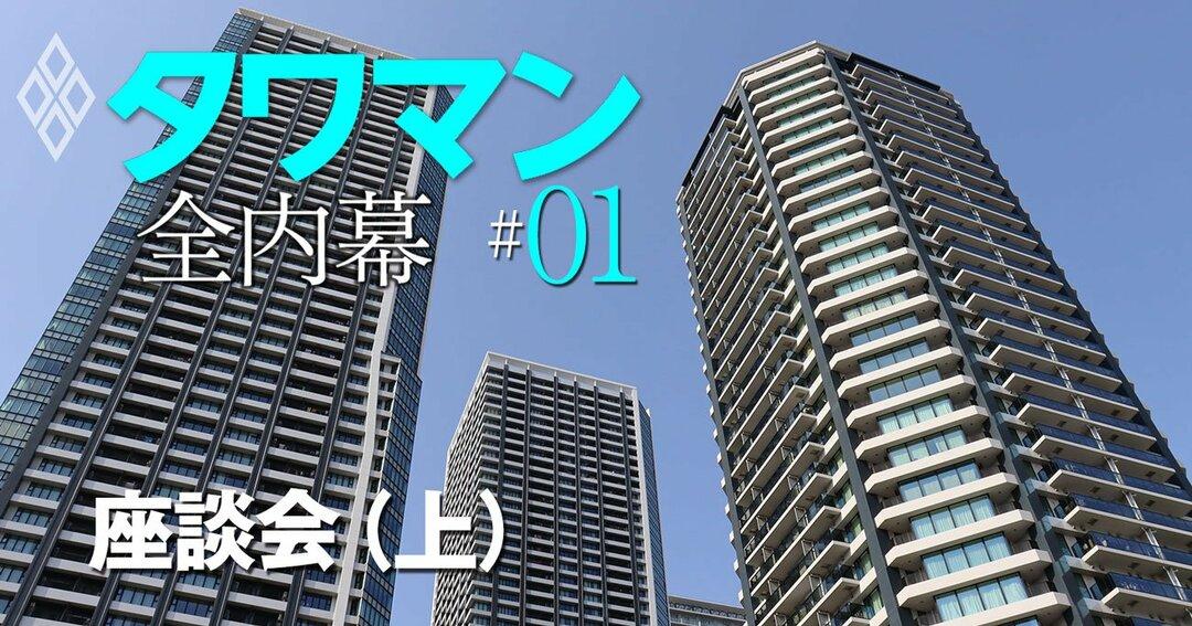 タワマン 全内幕#1
