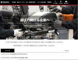 タチエスは自動車のシートを手掛ける企業。