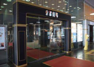 京都駅にある「京都劇場」