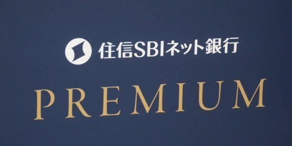 住信SBIネット銀行の「プレミアムサービス」