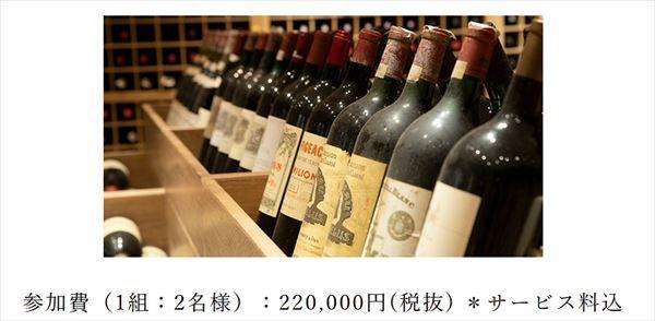 「白トリュフとペトリュスを愉しむ夕べ」で提供されるワイン