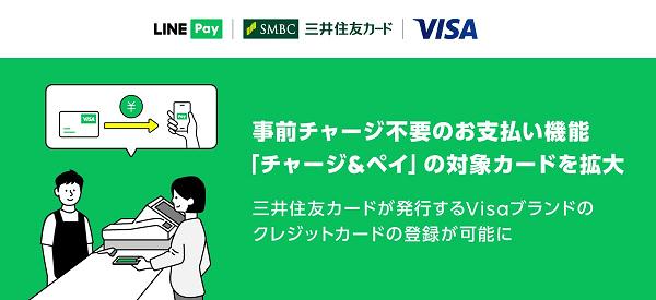 LINE Payの「チャージ&ペイ」