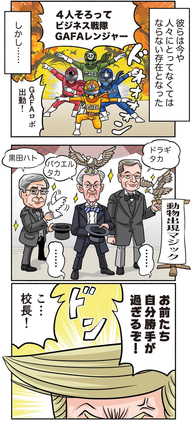 GAFAレンジャーやマジシャン黒田総裁が登場!そして、あの人も……?