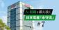 世界中の経営者候補が集まる日本電産「グローバル経営大学校」の秘密