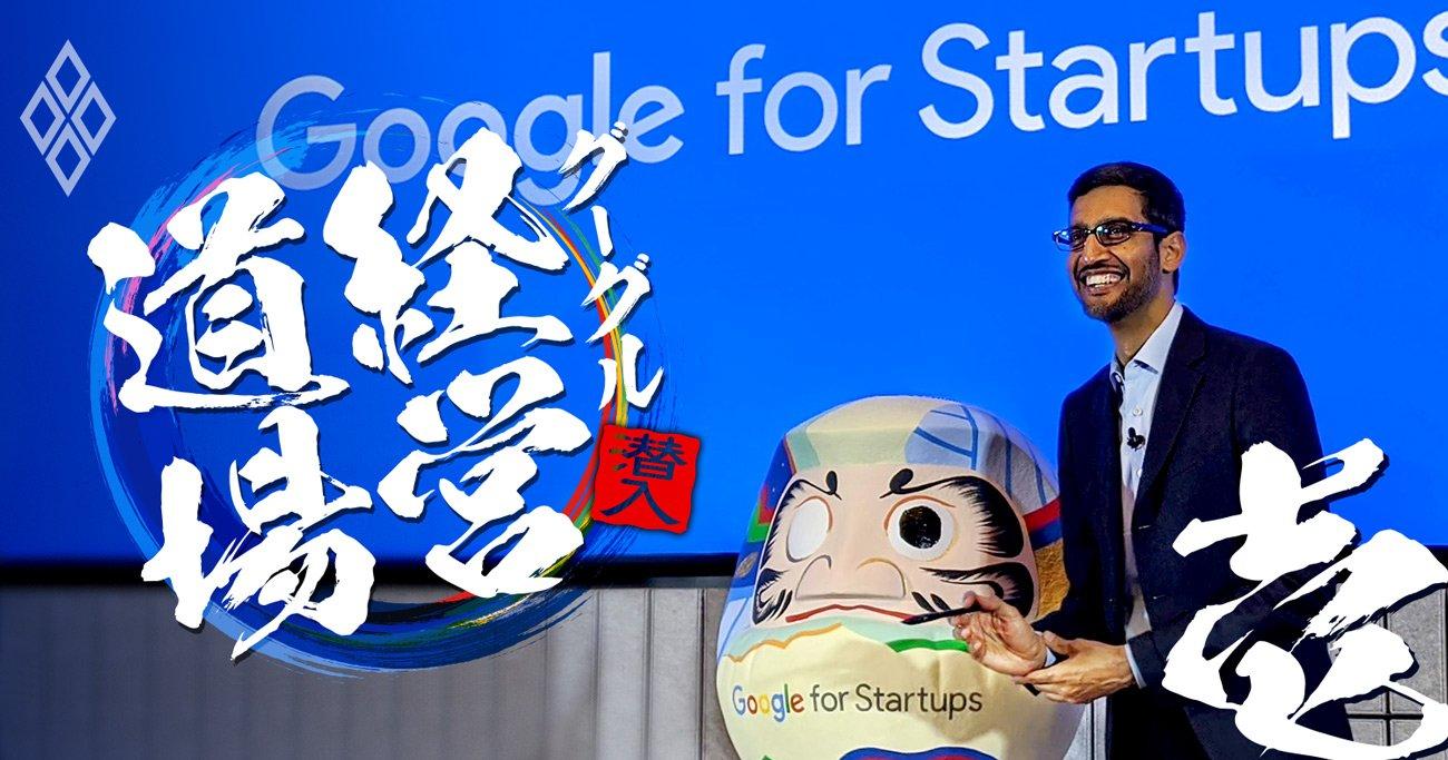 グーグルが支援を決めた日本のAIスタートアップ9社はどこがすごいのか