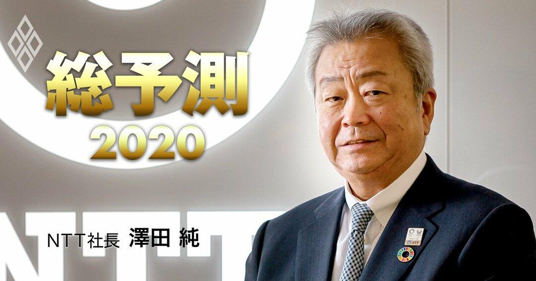 澤田純・NTT社長