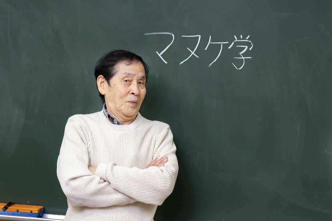 萩本欽一 「マヌケ」はご先祖様からの贈りもの。<br />欠点があればあるほど運がたまっていく