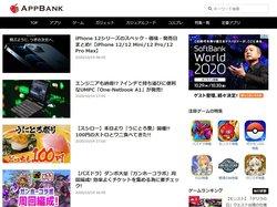 AppBankは、スマホ向けアプリやゲームの紹介サイト「AppBank.net」の運営などを手掛ける企業。