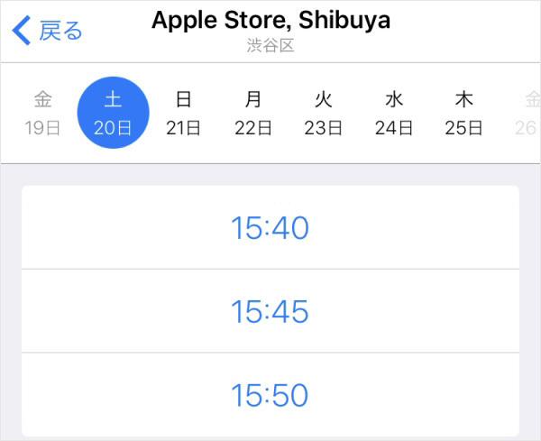 Apple Storeでの持ち込み修理の予約画面