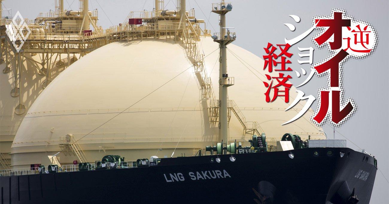 原油暴落で「石炭からLNG」大転換へ、得する電力会社と損する商社はどこ?