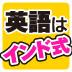 英語は3つの動詞で話しはじめられる!日本人に最適な「インド式英語学習法」