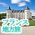 印象派画家の名画と歩くノルマンディー地方日本人の手による「林檎の礼拝堂」も必見