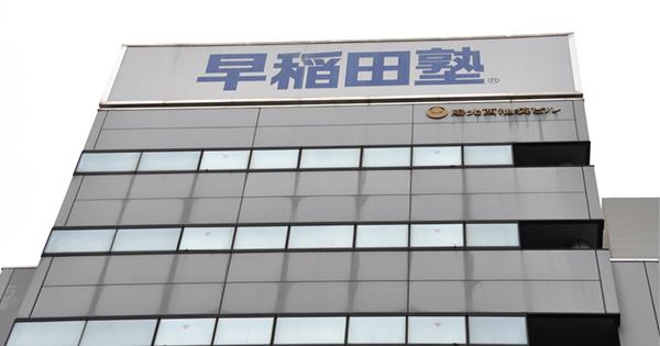 早稲田塾が大量閉鎖、少子化だけでは済まない受験産業の異変
