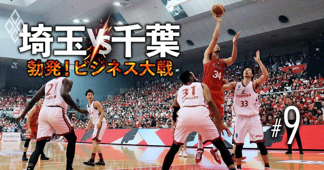 埼玉vs千葉#9