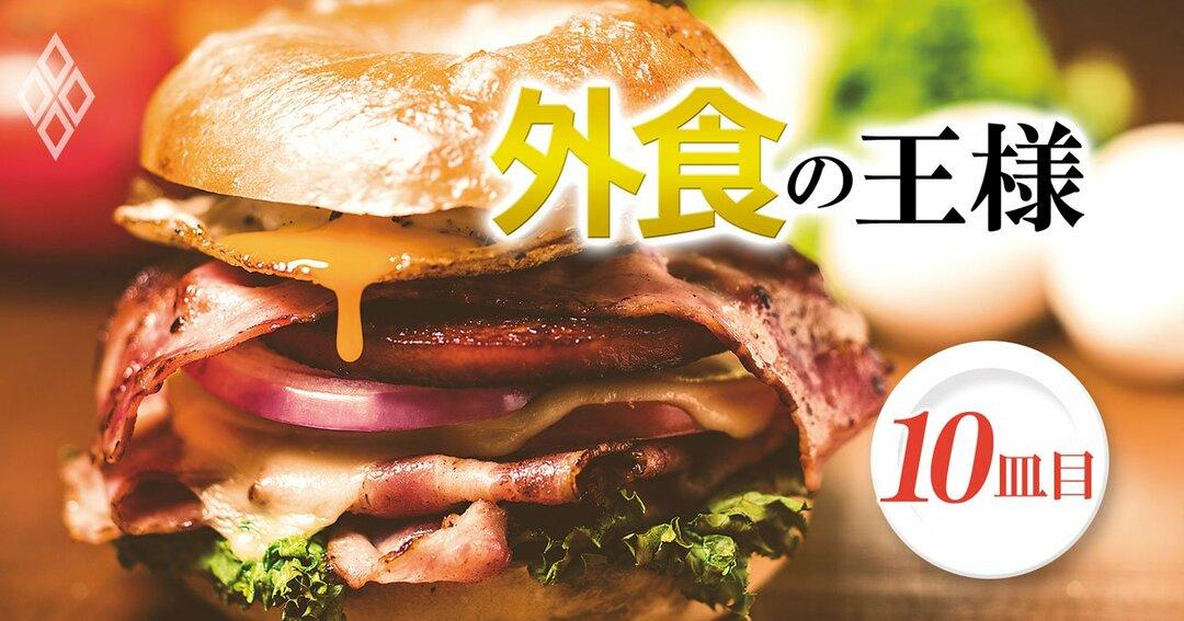 外食の王様 10皿目_吉野家、KFC、丸亀製麺V字回復の裏に