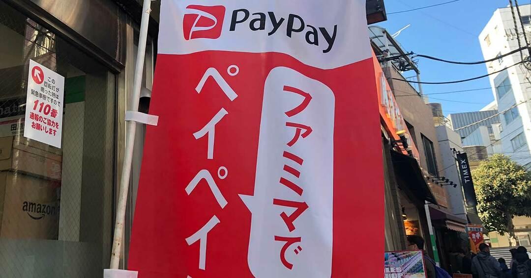 ayPayの「100億円キャンペーン」が以前ほど盛り上がらない理由